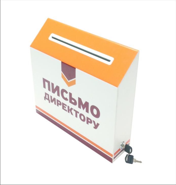 Ящик для обращений с боковым замком