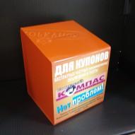 Ящик для купонов