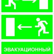 Наклейки указатели выхода
