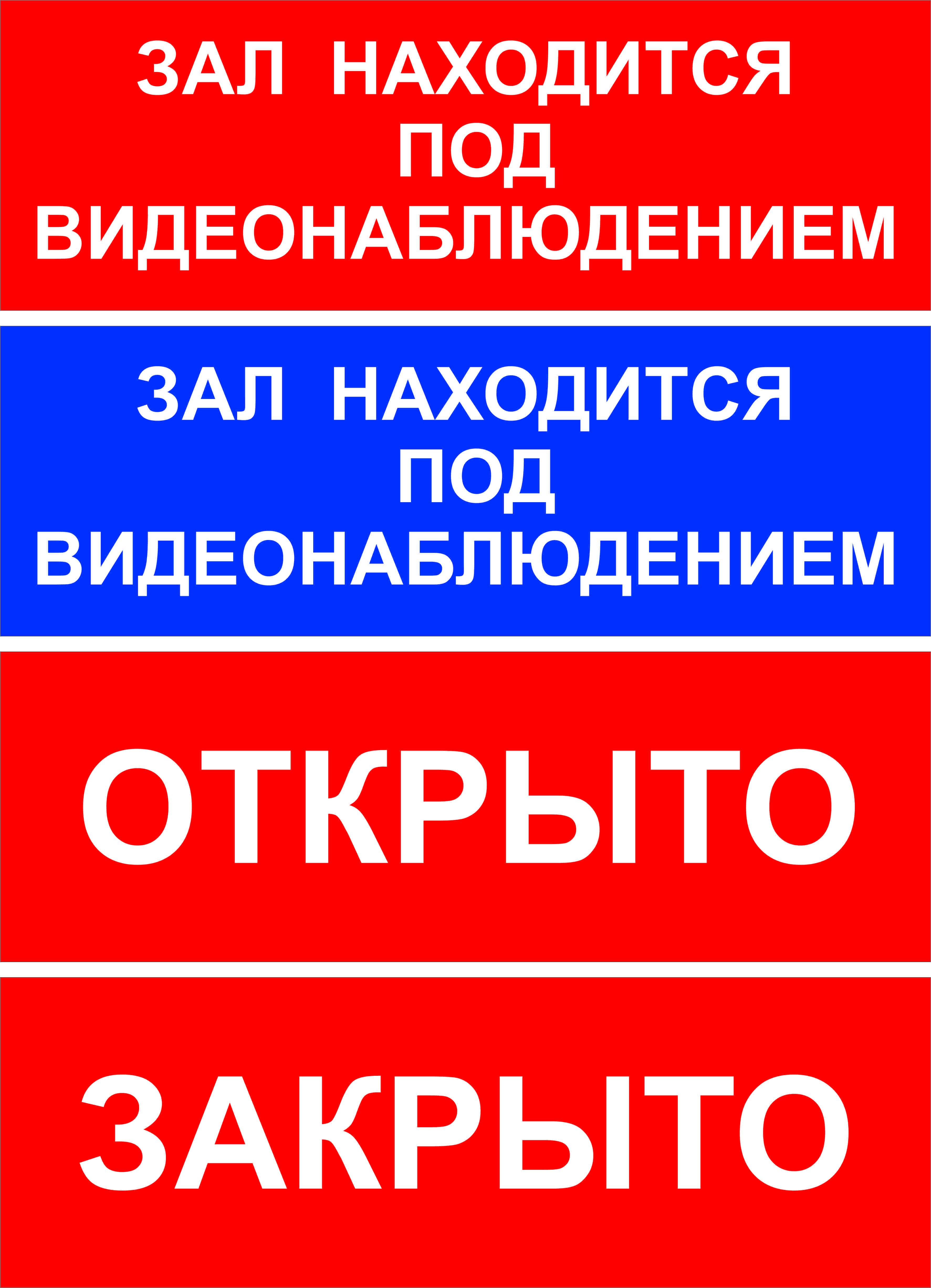 Таблички информационные
