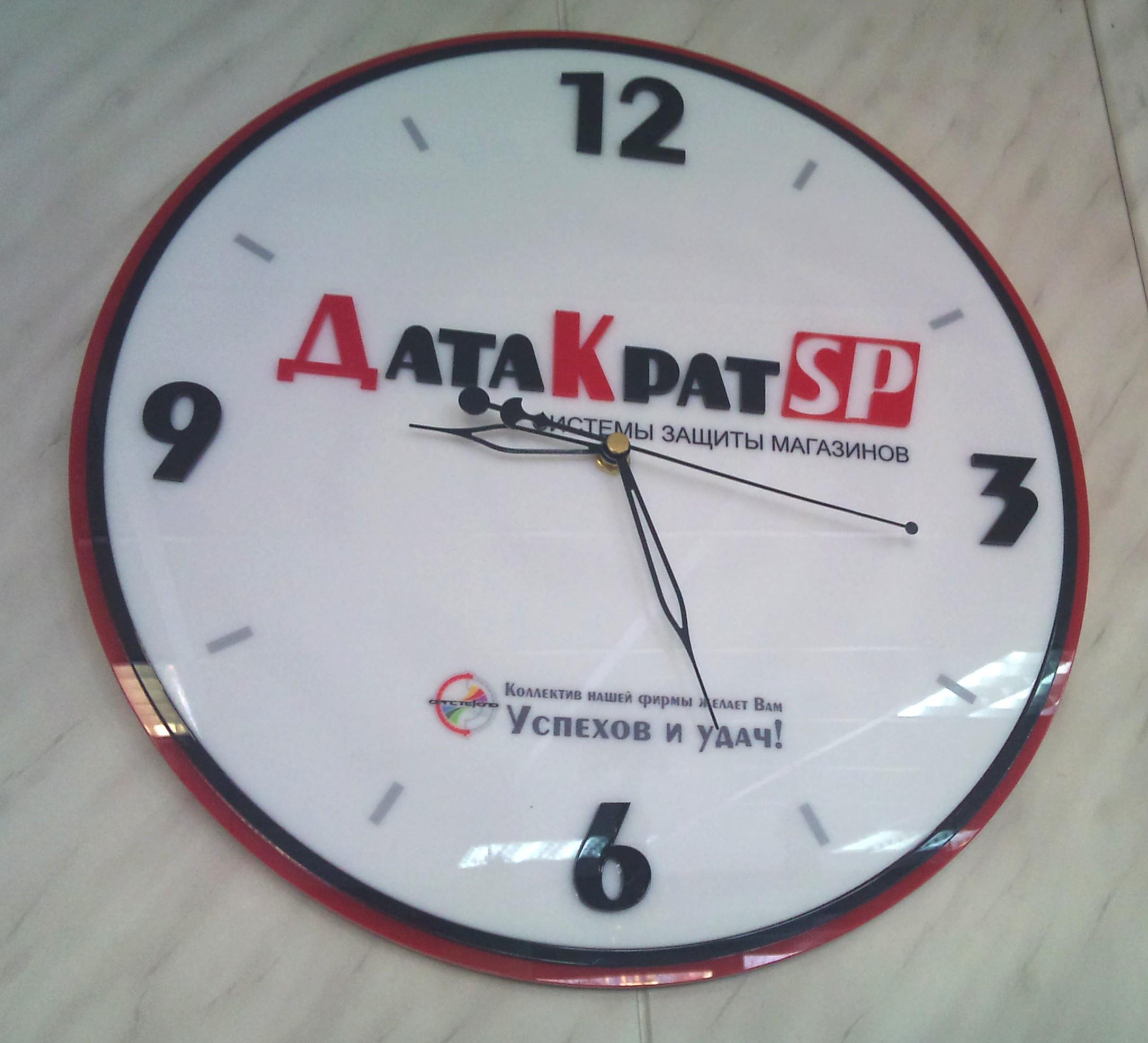 Часы белые с логотипом