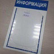 Доска информации на 1 карман А4