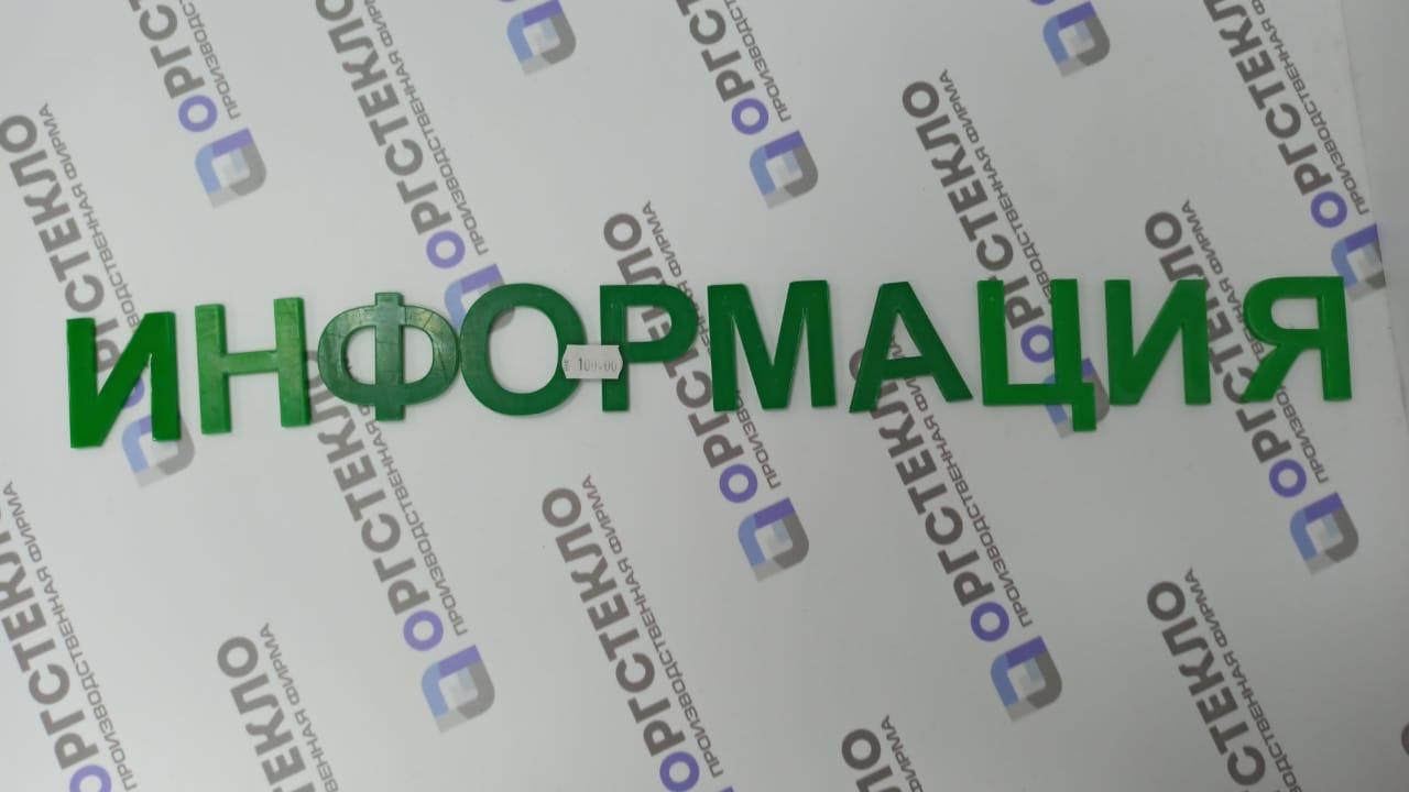 Буквы объемные из цветного оргстекла высота 45 мм толщина 3 мм