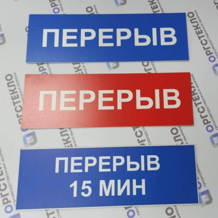 Табличка «перерыв» 300*100 ПВХ