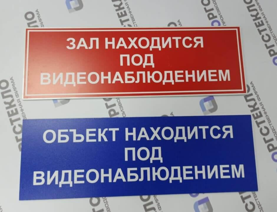 Табличка «ведется видеонаблюдение» 300*100 ПВХ