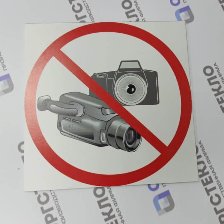 Табличка «съемка запрещена» 200*200 мм ПВХ