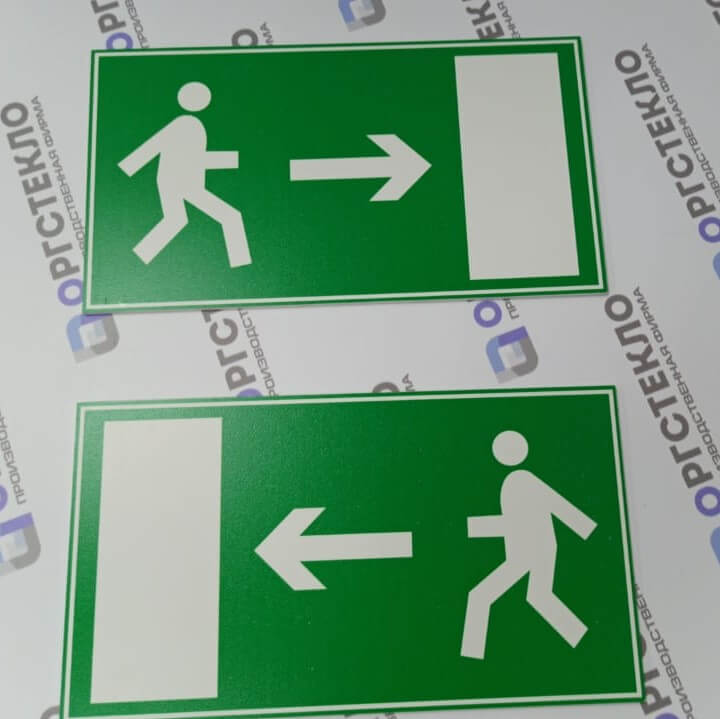 Табличка «эвакуационный выход» 250*140мм ПВХ