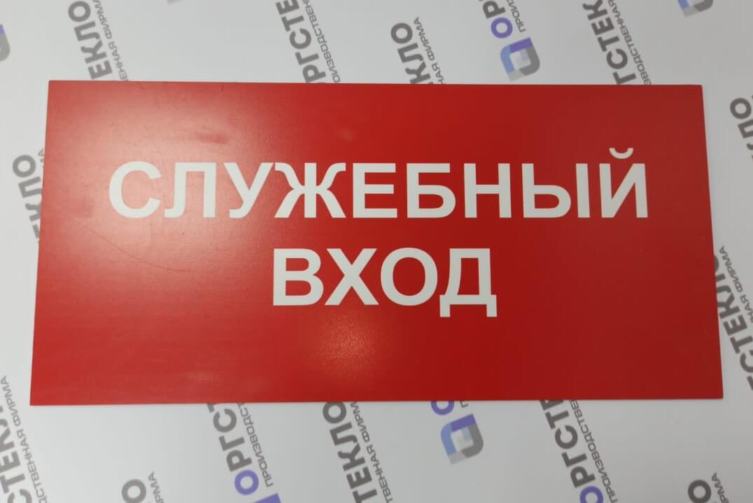 Табличка «служебный вход» 200*400мм ПВХ
