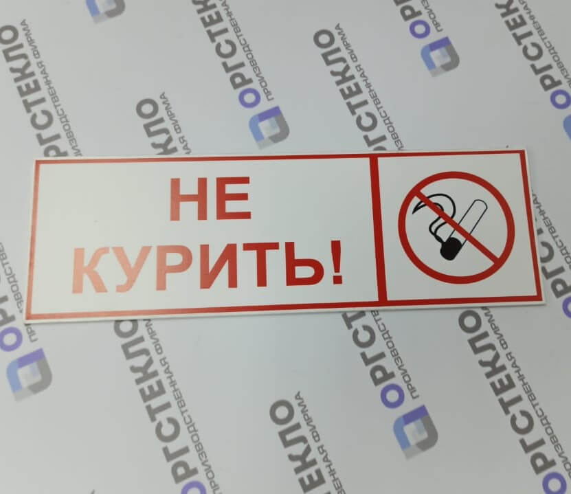 Табличка «не курить» 300*100 ПВХ