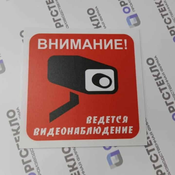 Табличка «ведется видеонаблюдение» 200*200 ПВХ