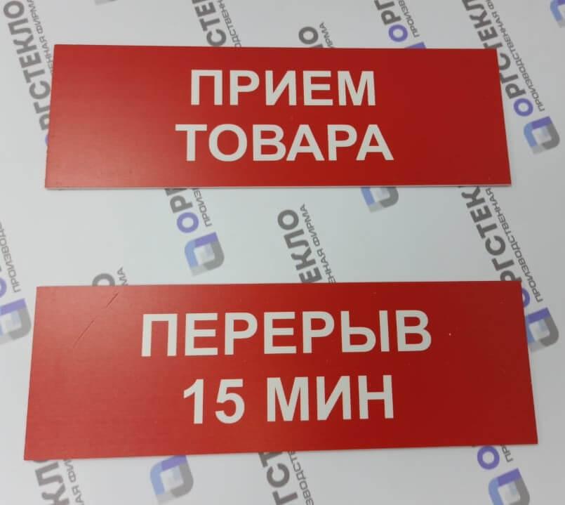 Табличка «прием товара» 300*100 ПВХ