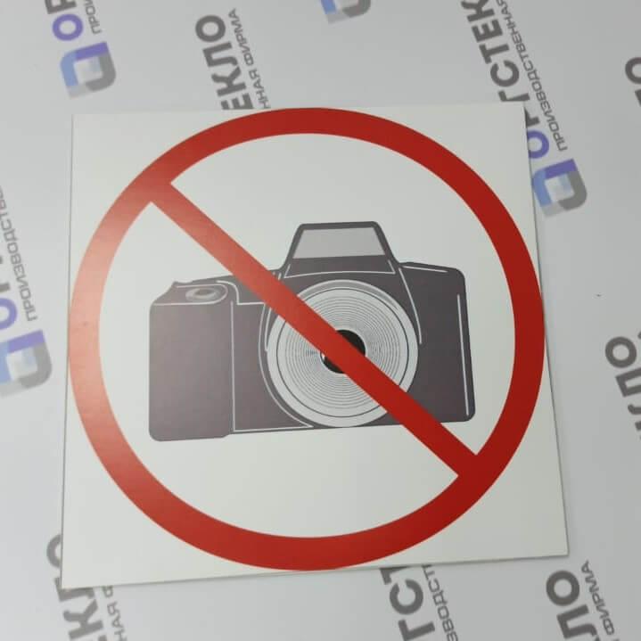 Табличка «фотосъемка запрещена» 200*200 ПВХ
