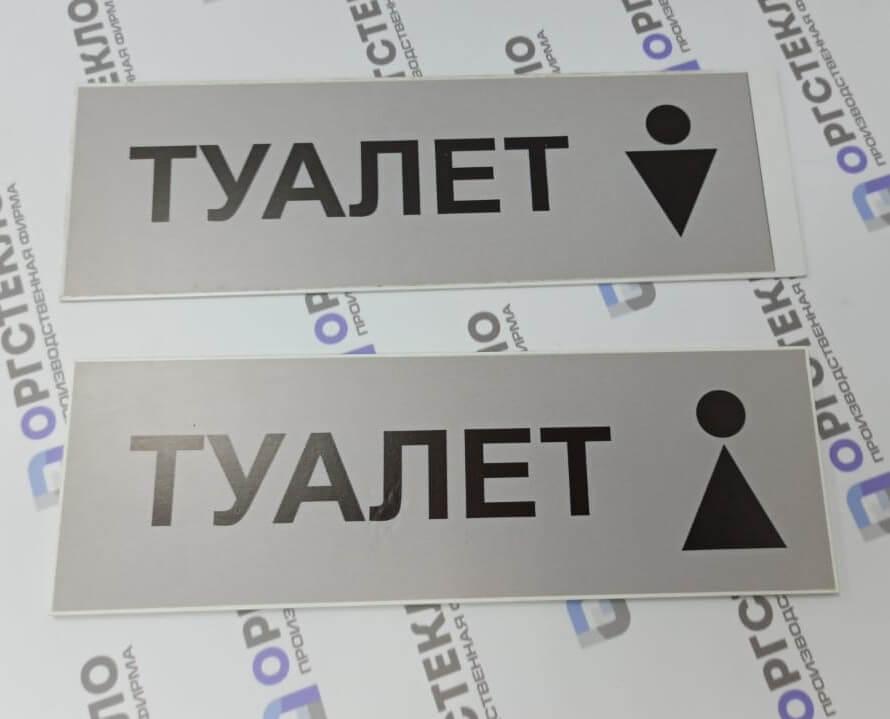 Табличка «туалет» 300*100 ПВХ