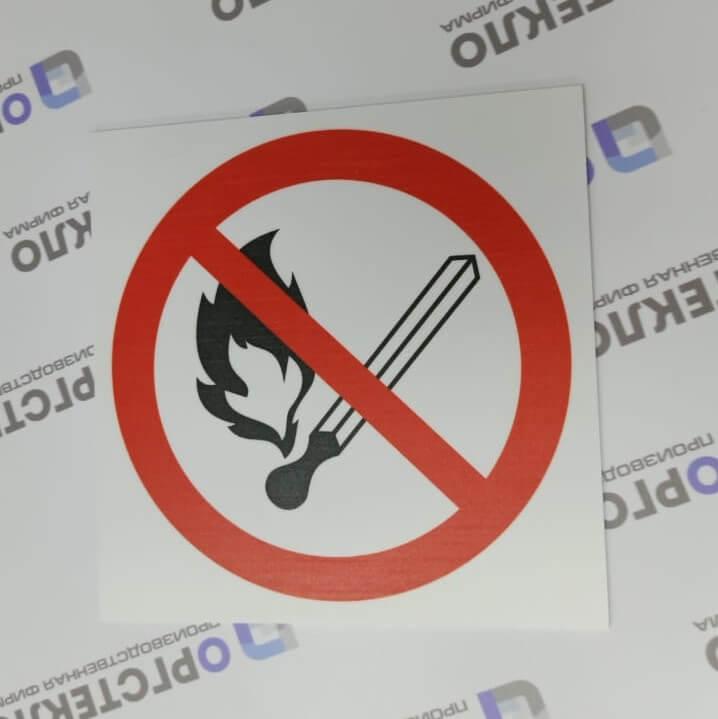 Табличка «открытый огонь запрещен» 200*200 ПВХ