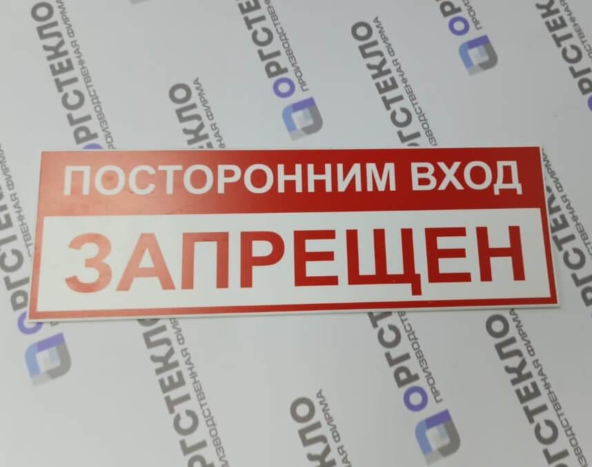 Табличка «посторонним вход запрещен» 300*100 ПВХ