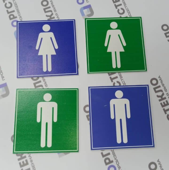 Табличка «туалет мужской/женский» 10*10 ПВХ