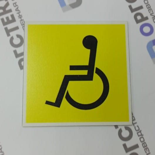 Табличка «доступно для инвалидов-колясочников» 10*10 ПВХ