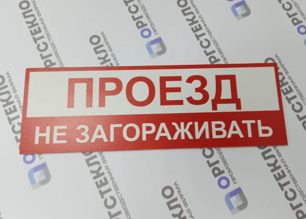 Табличка «проезд не загораживать» 300*100 ПВХ