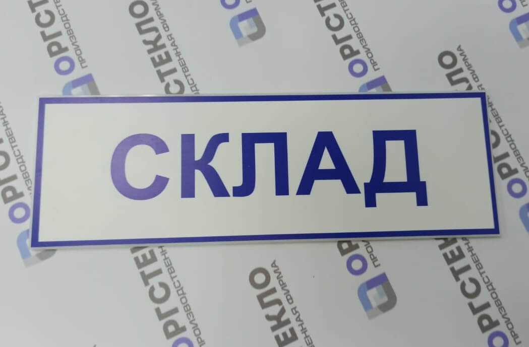 Табличка «склад» 300*100 ПВХ