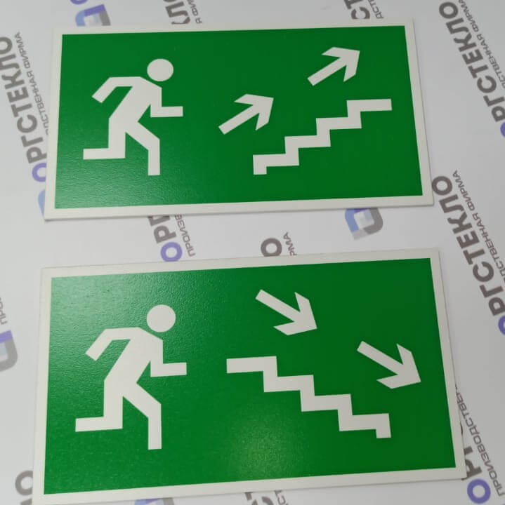 Табличка «направление к эвакуационному выходу» 250*140 ПВХ