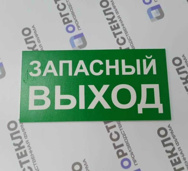 Табличка «запасный выход» 200*100 ПВХ