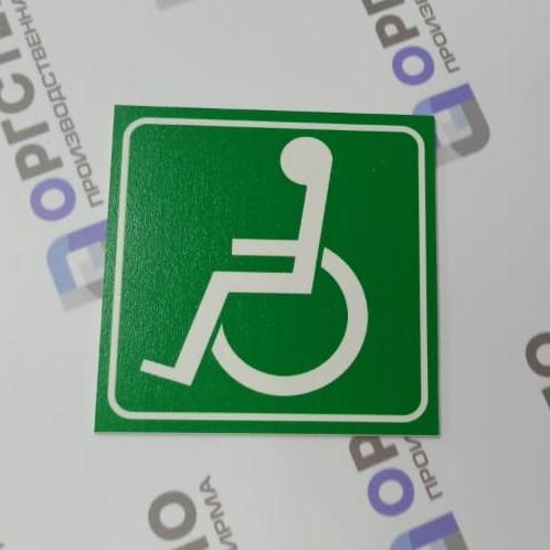 Табличка «доступно для инвалидов всех категорий» 10*10 ПВХ