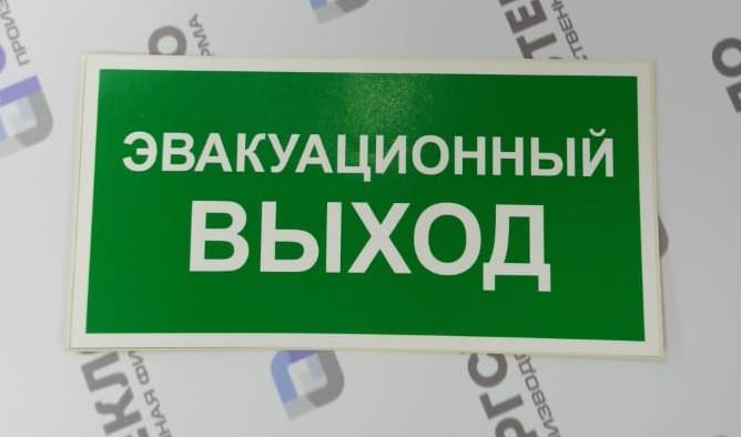 Табличка «эвакуационный выход» левый