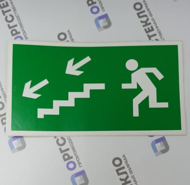 Табличка «направление к эвакуационному выходу (левое)»