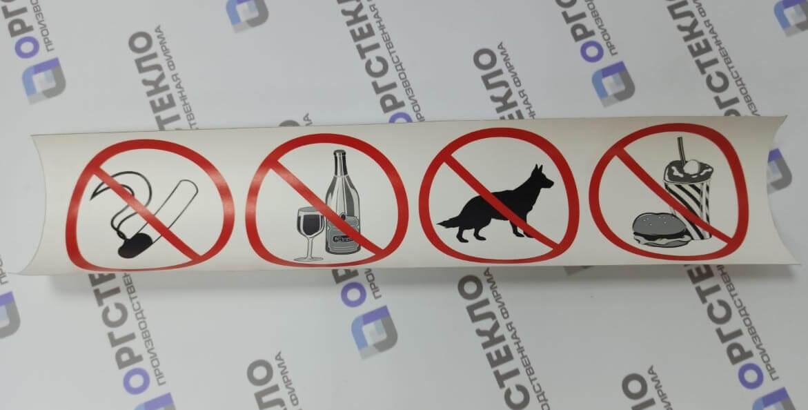 Табличка «запрещено» комбо