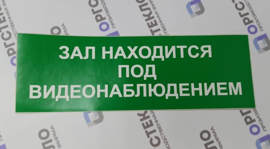 Табличка «зал находится под видеонаблюдением»