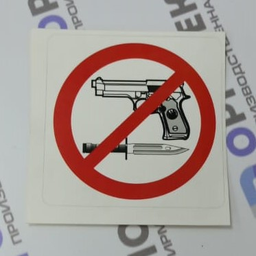 Табличка «оружие запрещено»