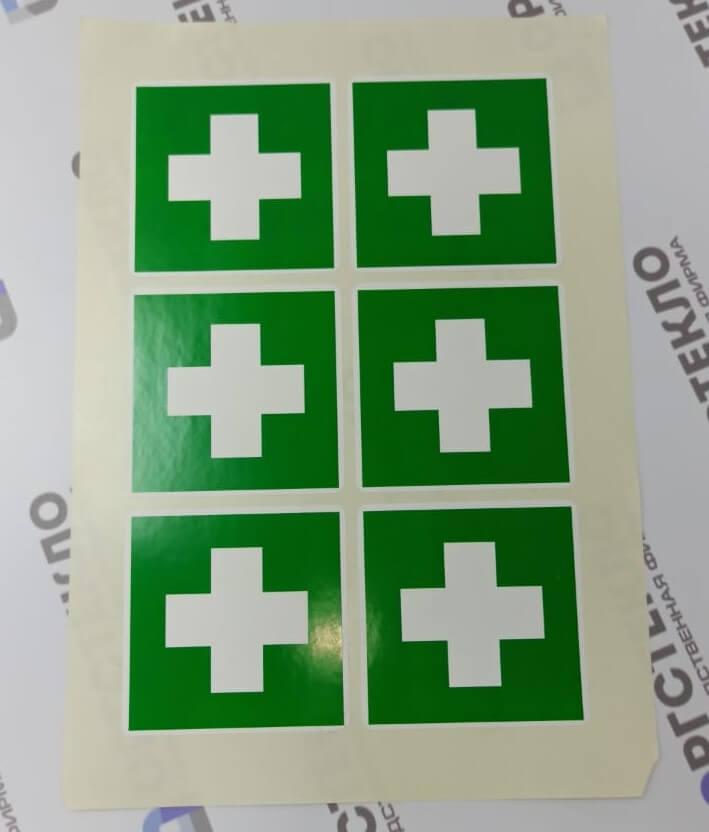 Наклейка «аптечка»